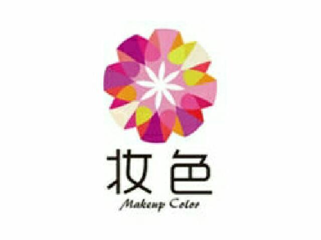 妆色形象设计化妆彩妆造型中心