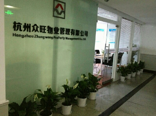 众旺物业管理(众旺物业杭州店)