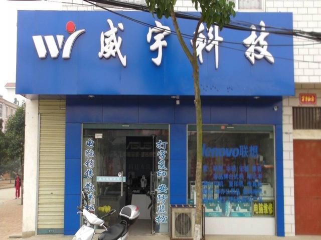威宇科技(东大桥路分店)