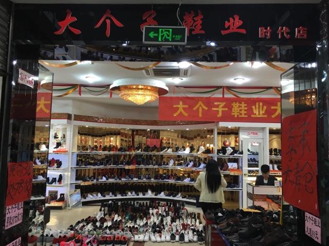 大个子鞋业
