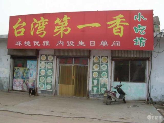 台湾第一香小吃坊