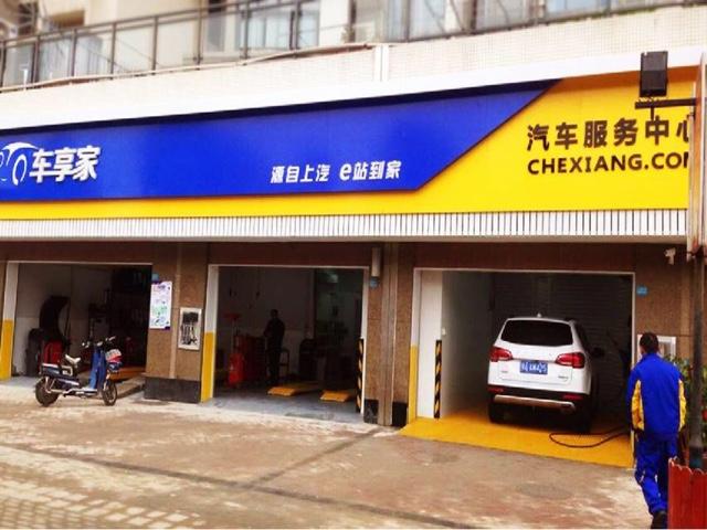 车享家汽车养护中心(武汉广电江湾店)