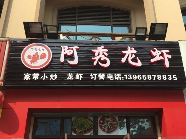 阿秀龙虾(越溪店)