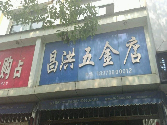 昌洪五金店