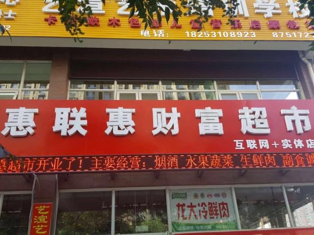 惠联惠财富超市