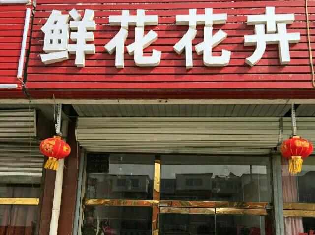 鲜花花卉(良乡西门店)