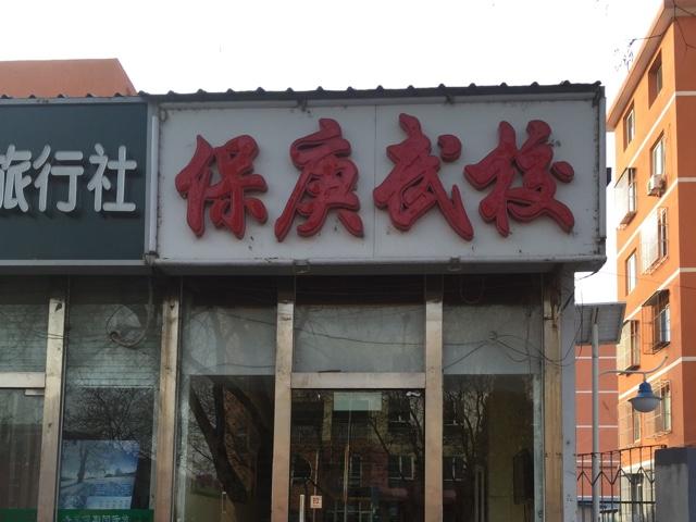 怀柔保庚武术培训中心