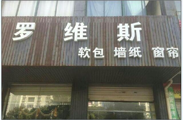 蓝氏大脚丫修脚店(亚泰大街店)
