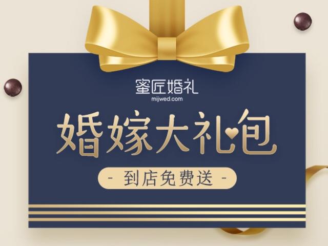 蜜匠婚礼策划(株洲店)