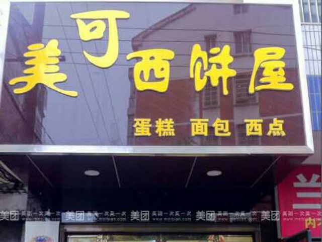 美可西饼屋(木古店)