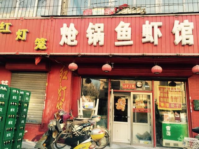 喜色(太古仓店)
