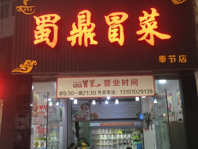 蜀鼎冒菜(华泰店)
