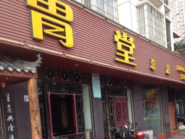 养胃堂(玉泉店)
