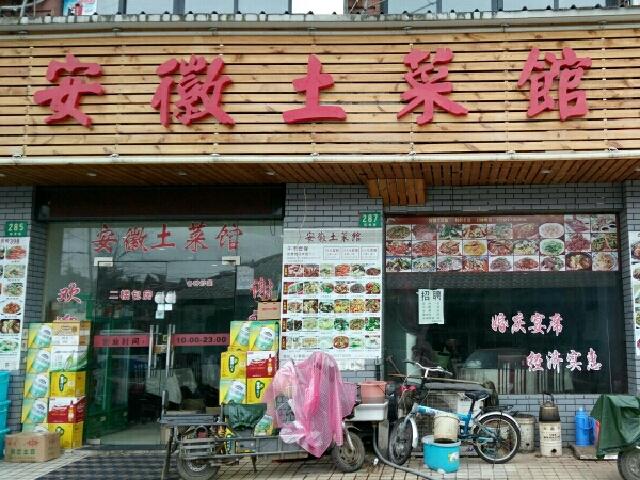 安徽土菜馆(陈春路店)