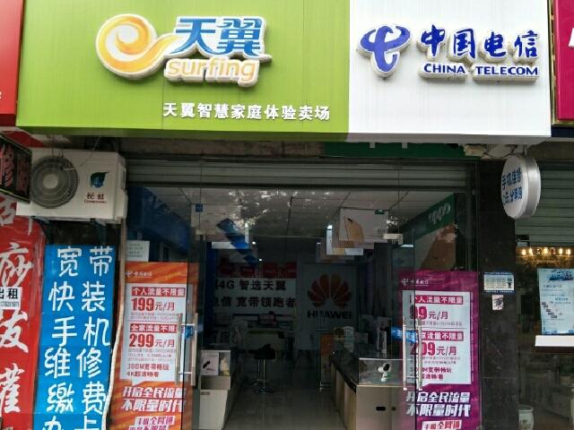 中国电信(太华路营业厅店)
