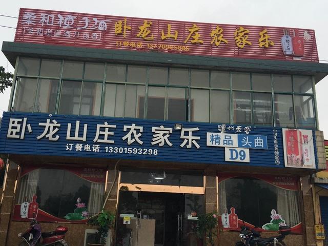卧龙山庄农家乐(溧水店)