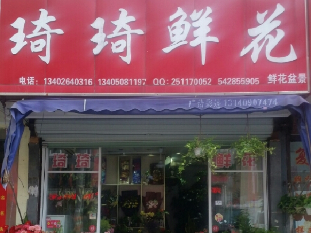 南波万寿司(善化坊店)