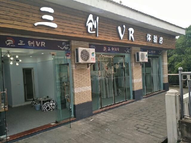 三创VR体验店