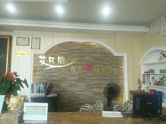 艾凡阁东方舞瑜伽会馆