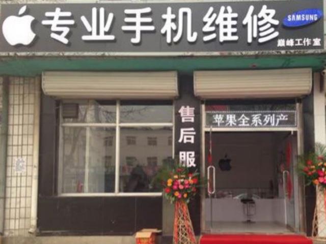 专业手机维修(乐乐达北京总店)