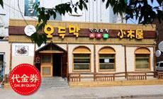 小木屋米酒店(新兴店)