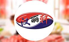 汉丽轩海鲜火锅烤肉自助(梨园店)