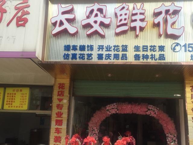 长安鲜花(三毛小学店)