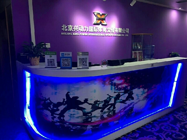 北京兴动力国际体育文化有限公司