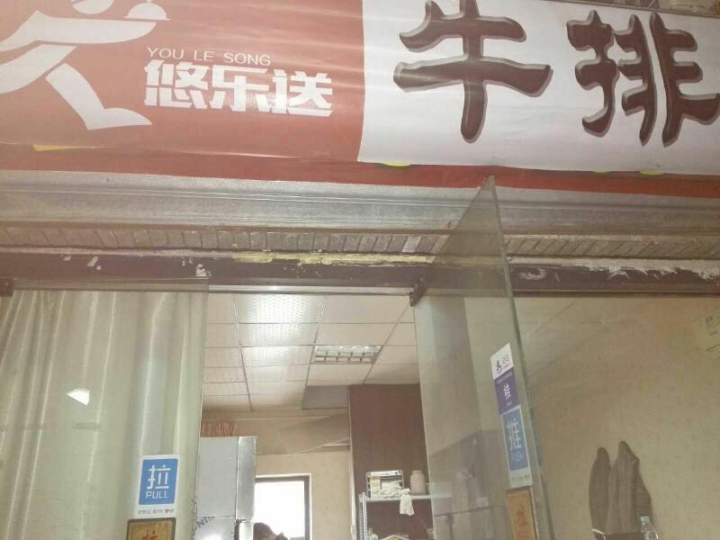 欢乐迪KTV(瓷都店)