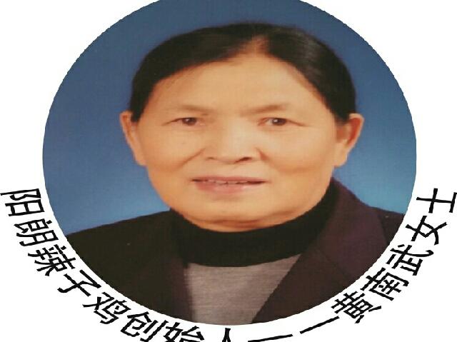 黄南武息烽阳朗鸡(中大国际店)