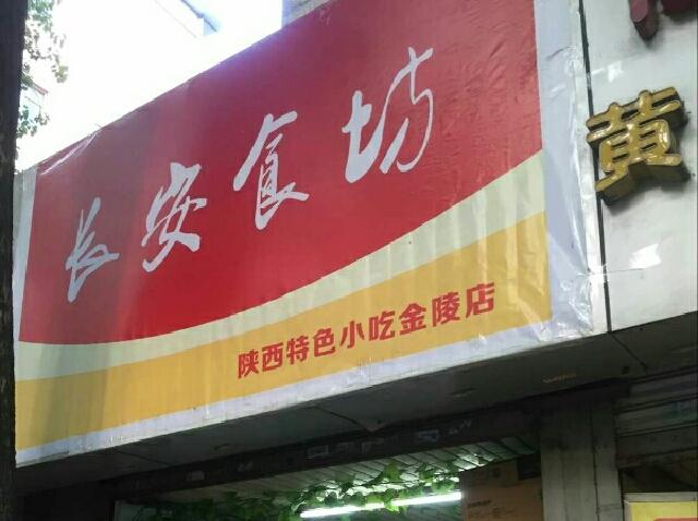 长安食坊(中央路店)