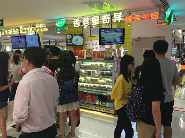 香港星奇异(天河城店)