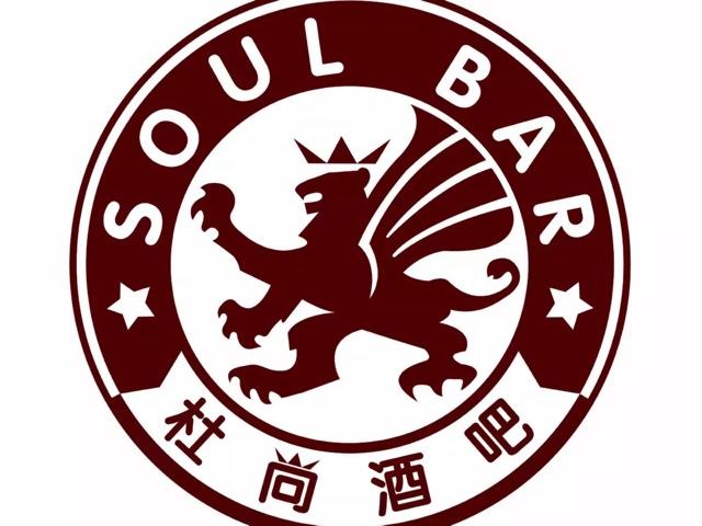 杜尚 Soul Bar