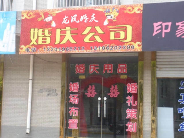 太原龙凤庆典婚庆(体育店)