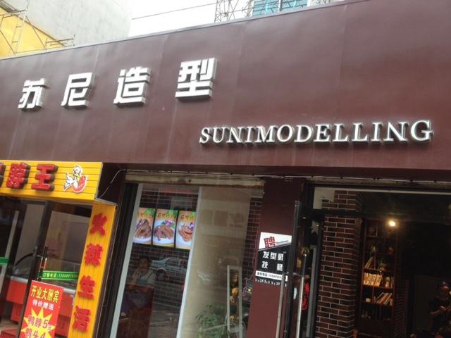苏尼造型(苏尼店)