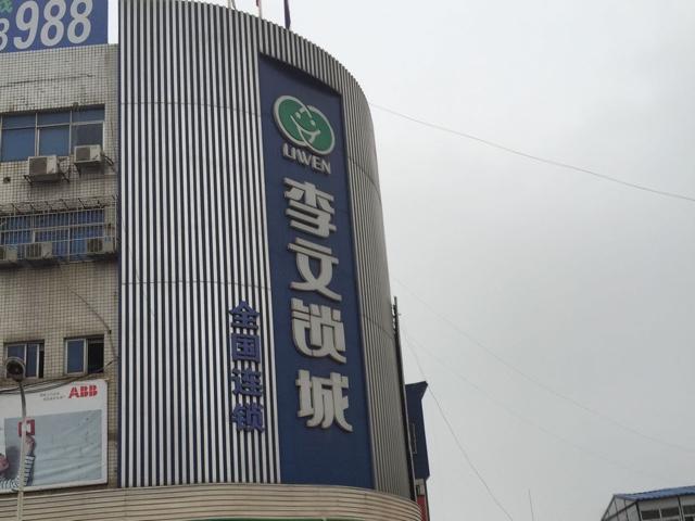 李文锁城(火车站店)