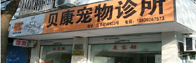 贝康宠物诊所