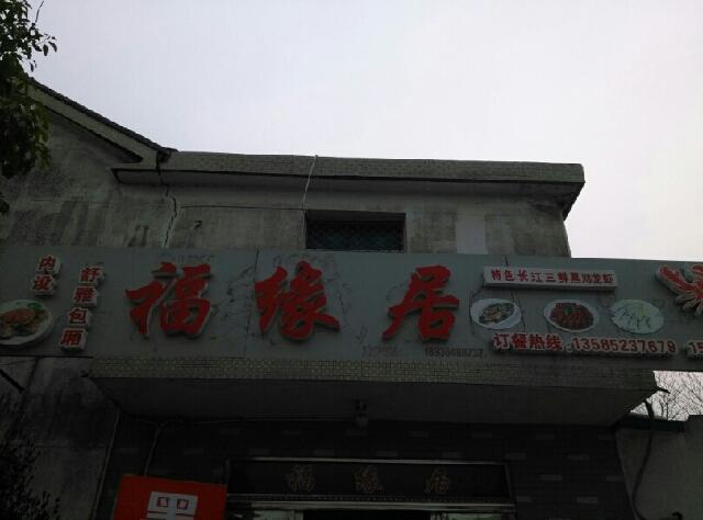 饭菜真湘(安溪店)