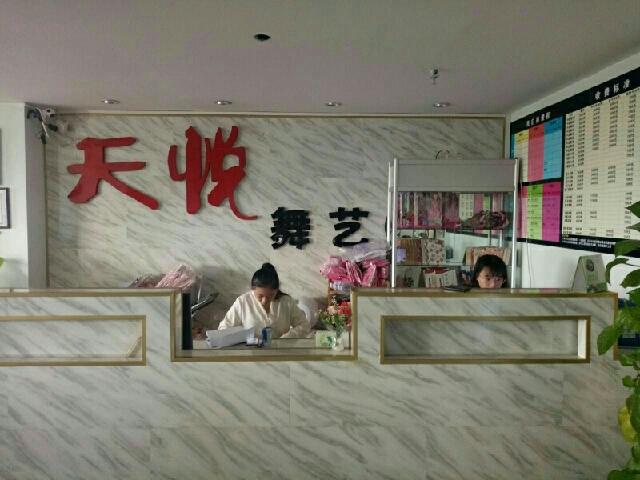 天悦舞艺中心(寮步店)