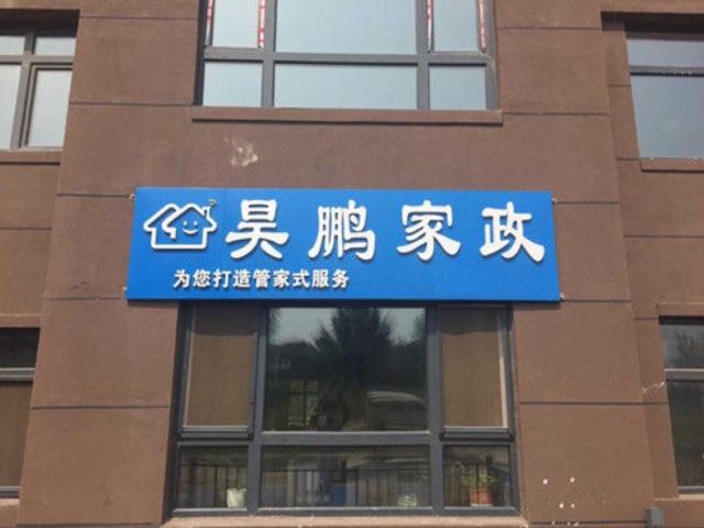 昊鹏家政(新城大街店)