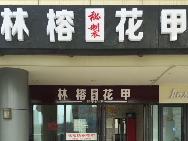 林榕秘制花甲(常州店)