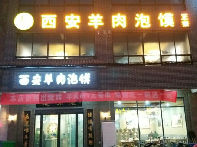 老味道西安羊肉泡馍(水冶店)