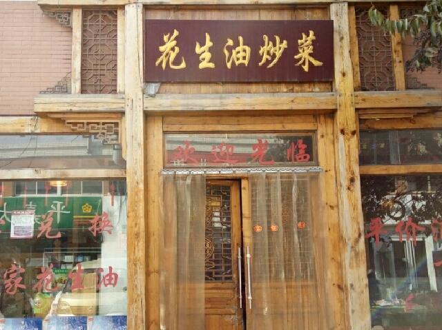 花生油炒菜