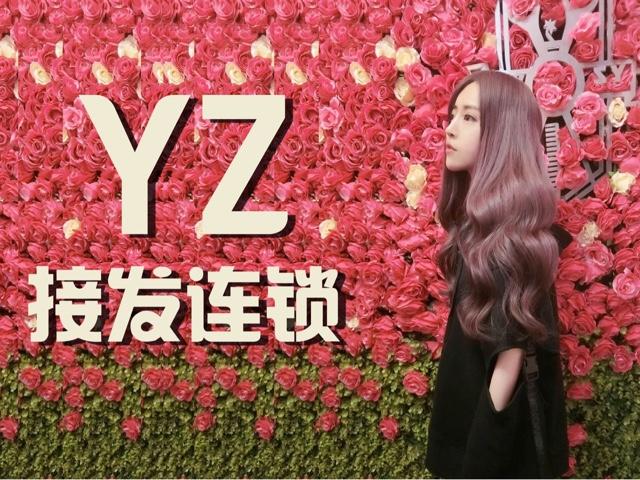 YZ接发烫染连锁(街道口店)