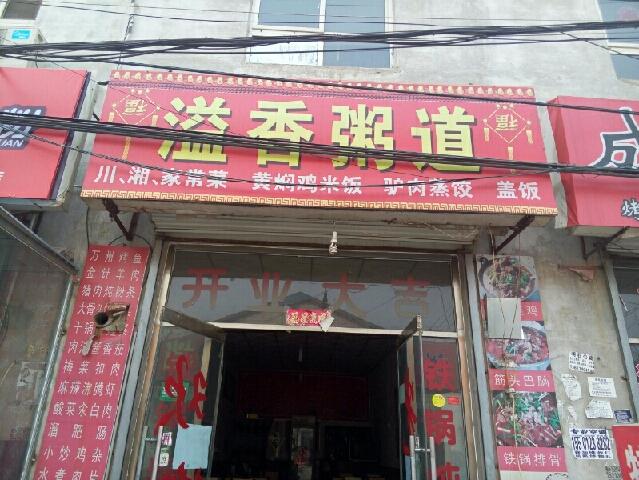 溢香粥道(团河北村店)