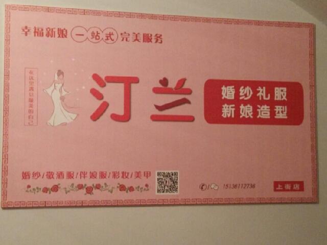 汀兰婚纱礼服新娘造型(巩义店)