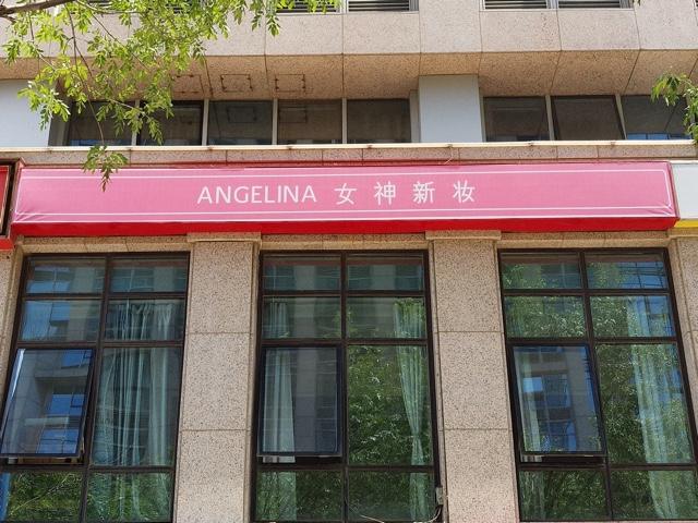 Angelina  女神新妆美容护肤会所