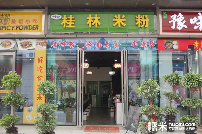 惠品桂林招牌米粉干捞高中顶尖江苏图片