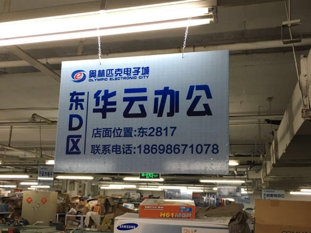 华云办公设备商行