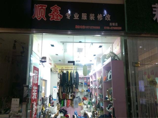 顺鑫专业服装修改(东城世博店)